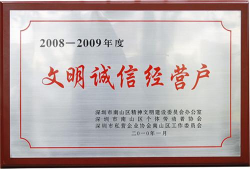 荣誉证书03