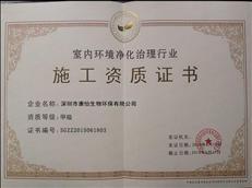室内施工资质证书