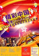 精彩中国·星耀HONGKONG2015香港国际青少年文艺盛典