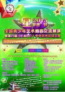 """2015""""星梦想""""杯全国青少年艺术教育交流展演暨第八届中华艺术环球大赛"""