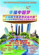 幸福中国梦全国青少年艺术交流大赛
