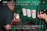 物业发电机维修保养