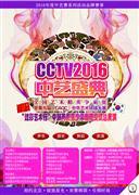 CCTV2016中艺盛典全国艺术精英争霸赛