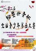 第二届翰墨丹青杯全国青少年书画大赛
