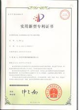 专利证书-自动检测及自动下料丝印机