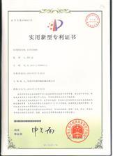 专利证书-自动包装机