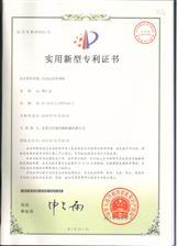 外观专利证书-自动定位丝印机