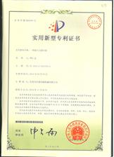 专利证书-跑台式移印机