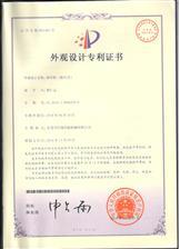 外观专利证书---跑台式移印机