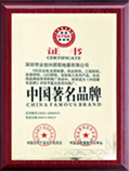 Chinese Famous Trademark