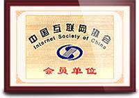 中国互联网协会成员