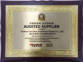 榮獲中國制造網認證供應商