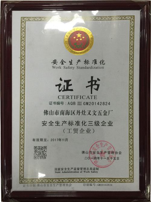 荣获佛山安全生产标准化证书