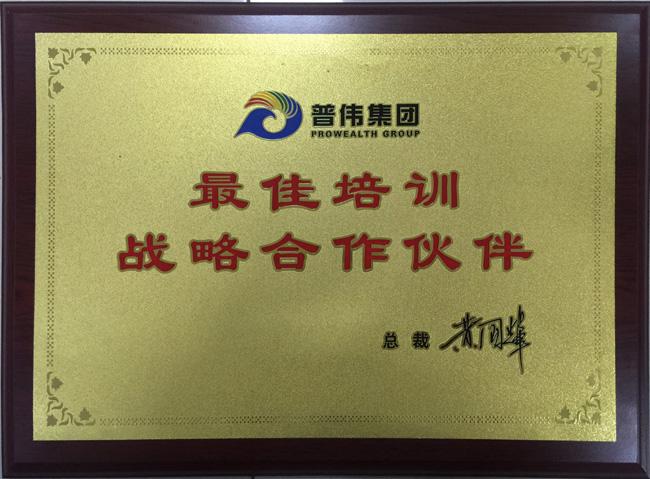 荣获普伟集团最佳培训战略合作伙伴