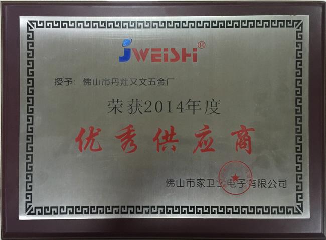 荣获家卫士2014年度优秀供应商