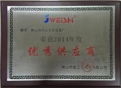 榮獲家衛士2014年度優秀供應商