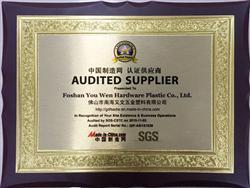 荣获中国制造网认证供应商