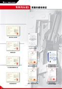 专利与认证1