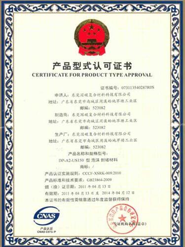 产品型式认可证书US150