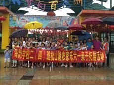 深圳海韵学校家委组织亲子出游活动客户转介绍松湖生态园