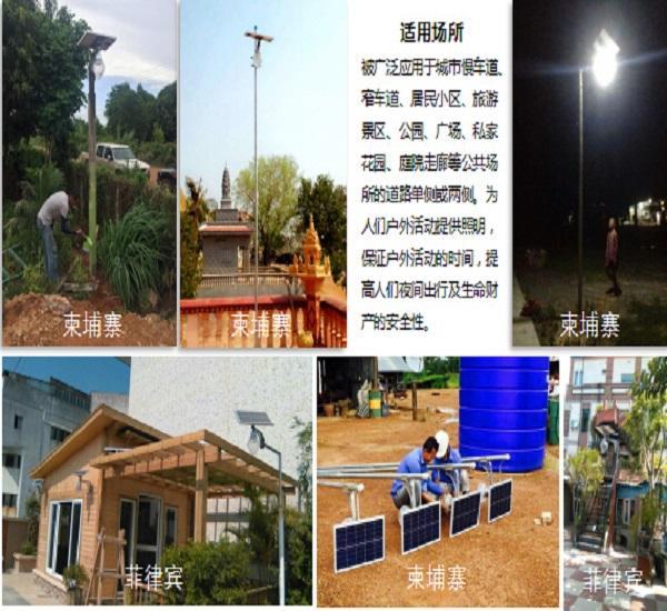 LED太阳能灯具 东南亚现场