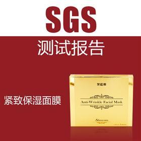 紧致保湿面膜SGS测试报告