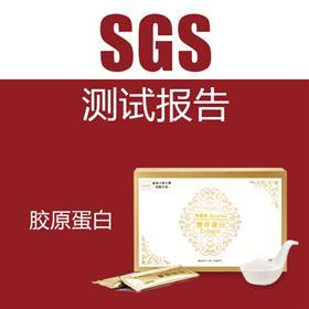 胶原蛋白SGS测试报告