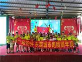 东莞城市跑团周年庆生选择松湖生态园农家乐团队趣味一天游