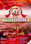 第六届幸福中国梦