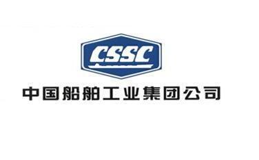 中國船舶工業集團公司
