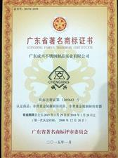 广东省著名商标