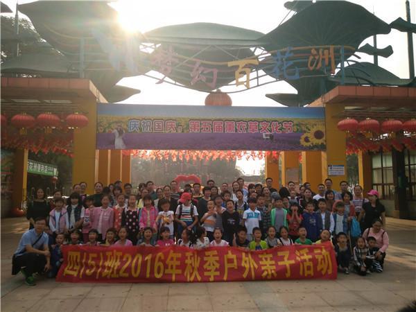 东莞哪里有亲子游适合学校班级出游场地迎来横坑小学秋游户外亲子活动