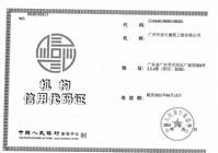 企业诚信代码证