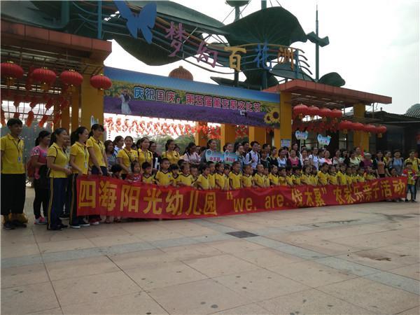 四海阳光幼儿园趣味亲子活动举办在松湖生态园