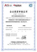 产品检验证书