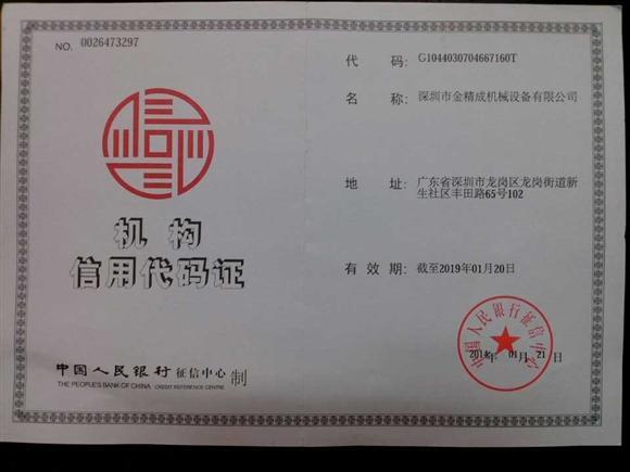 信用代码证书