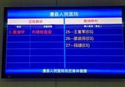 澧县人民医院分诊排队叫号系统