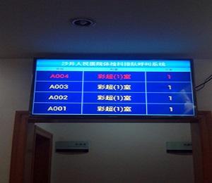 【12bet娱乐网站网址】体检中心分诊排队叫号系统