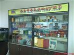 Guangzhou Tianhe franchise store