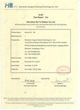 硅胶耐阻燃防火报告UL94-V0