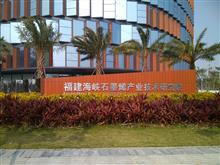 晋江实验台