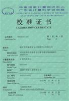 国家计量证书