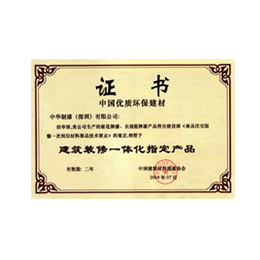 深圳知名品牌1111