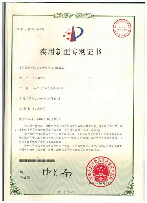 劲豹公司实用新型专利