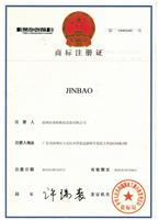 JINBAO品牌商標注冊證