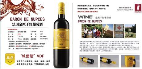 法国金鹰干红葡萄酒