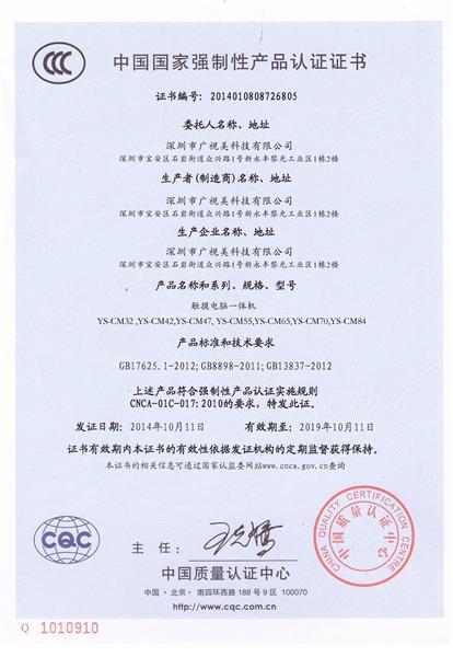 国家CCC质量体系认证