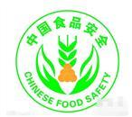 中国食品安全
