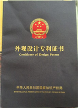 外觀設計專利