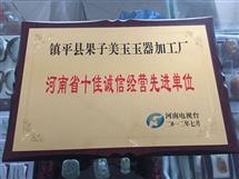 河南省十佳诚信经营单位